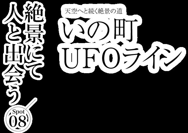 絶景にて人と出会う〜いの町UFOライン