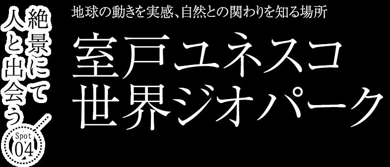 絶景にて人と出会う〜室戸ユネスコ世界ジオパーク〜