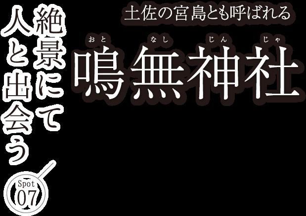 絶景にて人と出会う〜東洋町甲浦